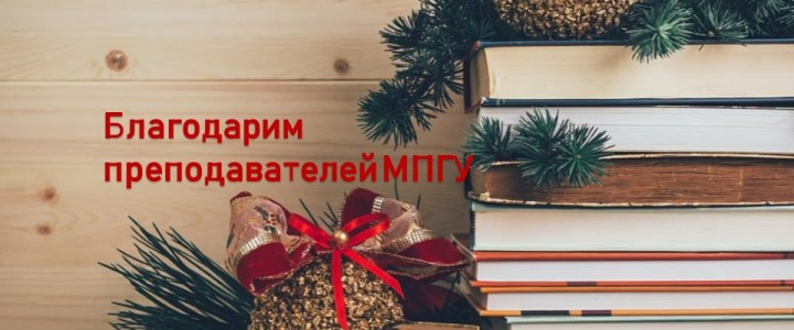 Книги в дар библиотеке факультета педагогики и психологии МПГУ от преподавателей