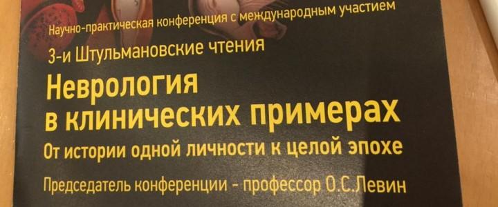 Магистранты Института детства посетили 3-и Штульмановские чтения
