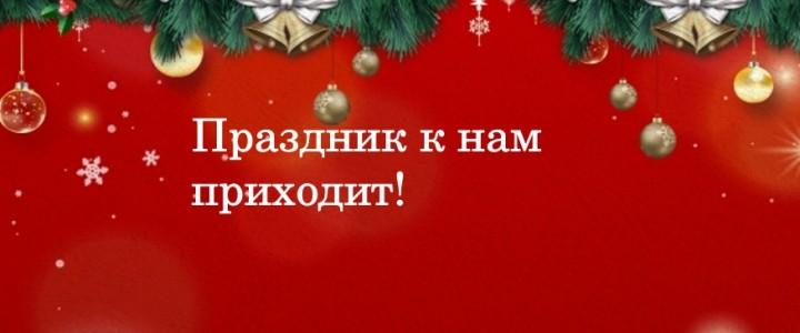 Режим работы Библиотеки МПГУ в новогодние каникулы