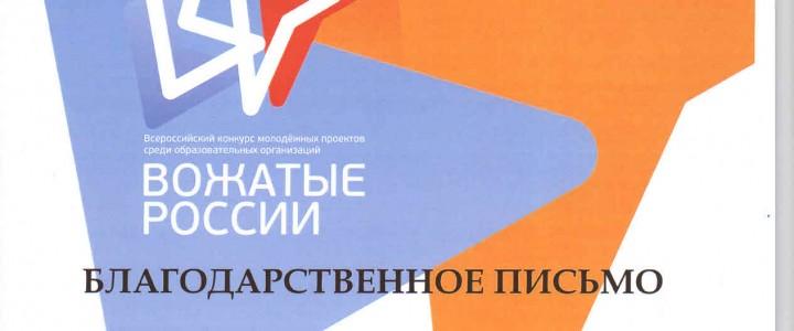Магистрантка ИИиП МПГУ провела авторский мастер-класс в Екатеринбурге