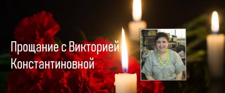 Прощание с Викторией Константиновной Сорокиной (Богдановой)