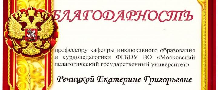 Благодарственное письмо профессору Е.Г. Речицкой
