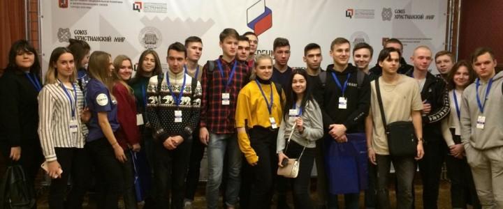 ХГФ ИИИ МПГУ: студенты приняли участие в конференции «Профилактика экстремизма в молодежной среде Москвы»