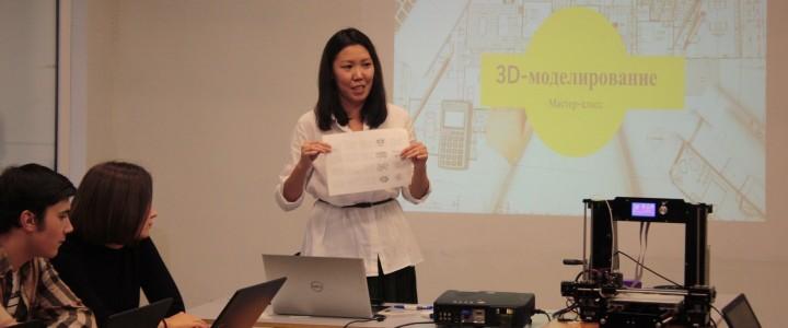 Студенты ИИиП МПГУ посетили мастер-класс по 3D-моделированию