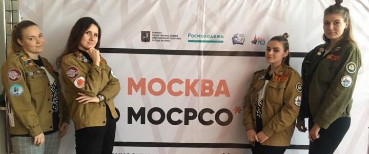 Штаб СО МПГУ на стратегической сессии Студенческих Отрядов Москвы