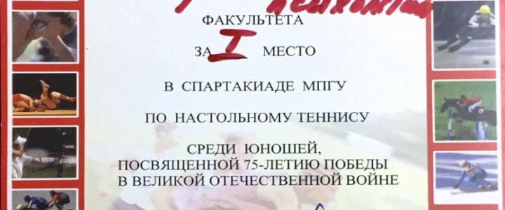 Поздравляем наших студентов  С победой на спартакиаде МПГУ!
