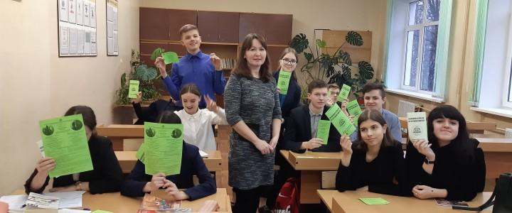 Профориентационные мероприятия в МБОУ «Средняя общеобразовательная школа №19»