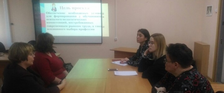 Рабочая встреча со школами-партнерами МПГУ 20 декабря 2019 г.