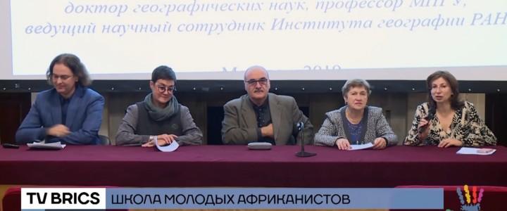 В Москве прошла конференция «Школа молодых африканистов»