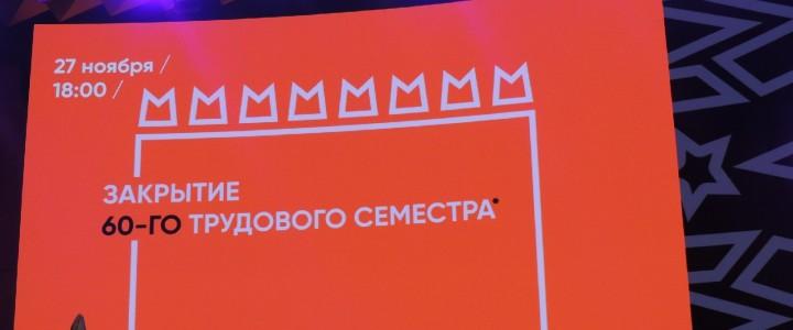 Закрытие юбилейного трудового семестра Студенческих Отрядов Москвы