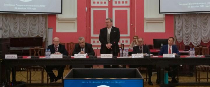 Состоялось заседание Попечительского совета МПГУ