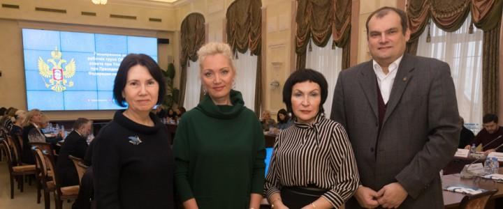 МПГУ на заседании Общественного совета при Президенте РФ по правам ребенка