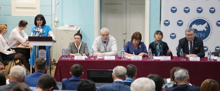 Ведущие политологи России собрались на конференцию в МПГУ