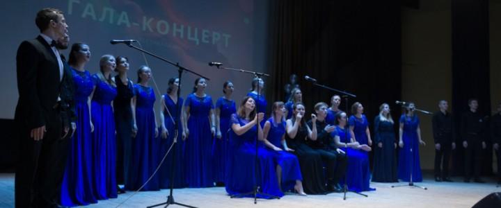 Состоялся Гала-концерт Art-фестиваля МПГУ
