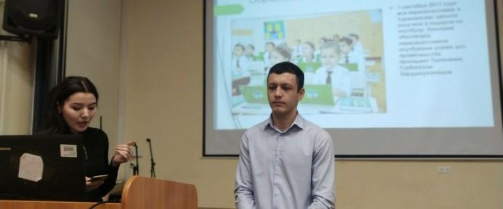 Сотрудничество преподавателей МПГУ с Тюменским областным государственным институтом развития регионального образования