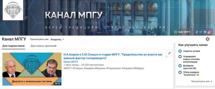 Видеоканал МПГУ – 60 000 подписчиков и 12 000 000 просмотров