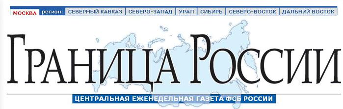 Информация о выставке в МПГУ в еженедельной газете Пограничной службы ФСБ РФ
