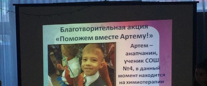 Благотворительная акция в помощь маленькому Артему
