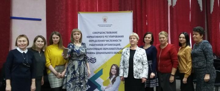 Факультет дошкольной педагогики и психологии на Межрегиональном семинаре по дошкольному образованию в Екатеринбурге