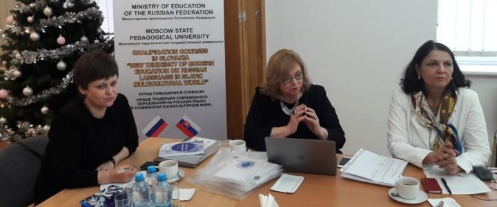 Для педагогов Словакии начались курсы повышения квалификации «Новые тенденции современного образования на русском языке в славянском поликультурном мире»
