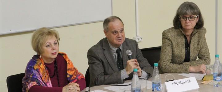 В Корпусе гуманитарных факультетов прошло заседание Учебно-методического совета МПГУ