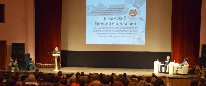 Профессор МПГУ на межрегиональной конференции