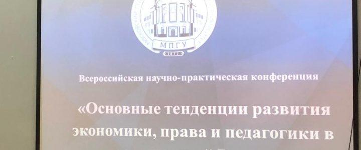 10 декабря 2019 года в Покровском филиале МПГУ прошла Всероссийская научно-практическая конференция «Основные тенденции развития экономики, права и педагогики в современной России»