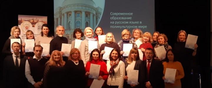 Курсы «Современное образование на русском языке в поликультурном мире» в Гамбурге
