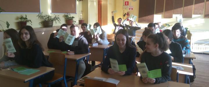 Профориентационное мероприятие в МБОУ «Средняя общеобразовательная школа № 11»