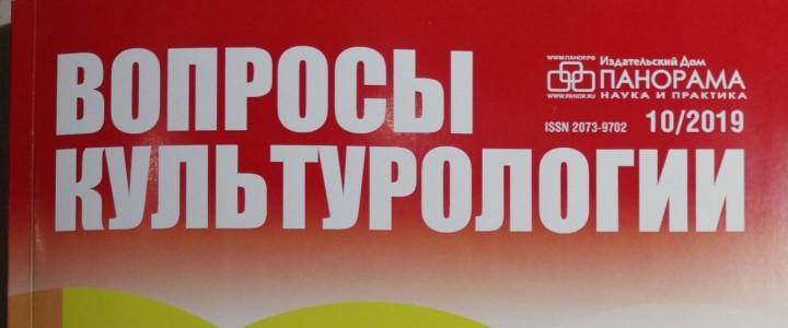 Выпускники программ по медиаобразованию МПГУ публикуются в федеральных изданиях