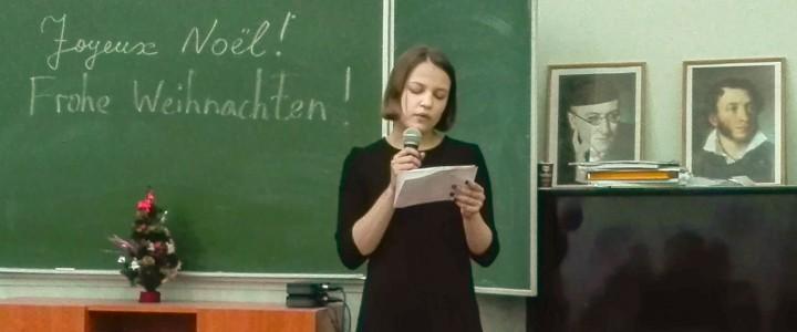 Новогодний концерт на французском и немецком языках