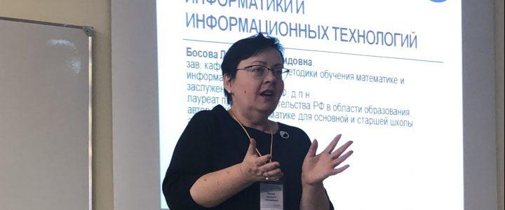 Л.Л. Босова приняла участие в работе III Всероссийской научно-практической конференции и провела семинар для учителей информатики г. Курска