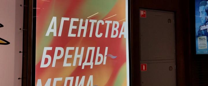Студенты ИЖКМ МПГУ приняли участие в Национальном рекламном форуме-2019
