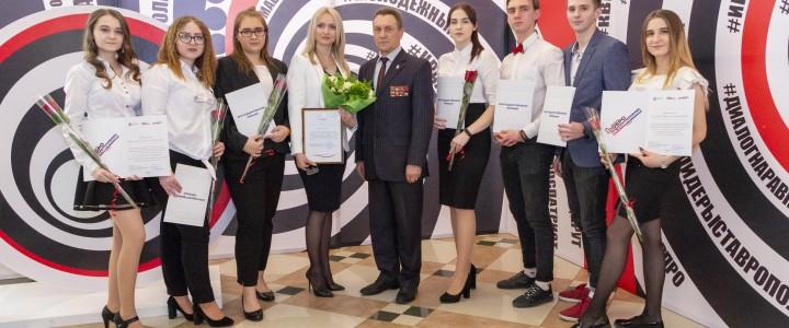 Волонтеры Ставропольского филиала МПГУ получили награды