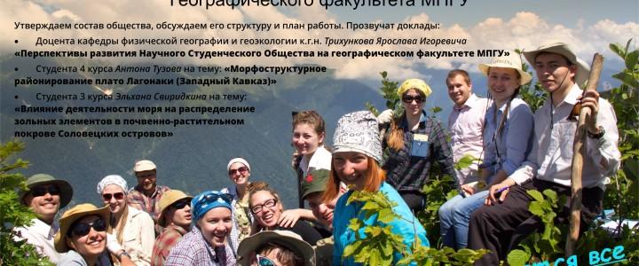 Научное студенческое общество Географического факультета МПГУ