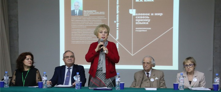 28 ноября 2019 г. Международная научно-практическая конференция «Язык в жизни человека и общества» посвященная 95 – летию М. Я. Блоха