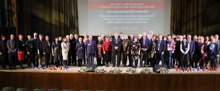 В Московском педагогическом государственном университете начал работу Международный семинар «Многоязычие как фактор сохранения этнокультурного разнообразия: образовательные стратегии»