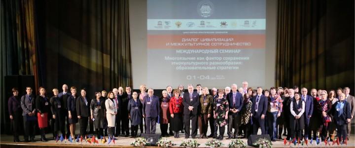 2 декабря 2019 г. Международный семинар  «Многоязычие как фактор сохранения этнокультурного разнообразия: образовательные  стратегии»