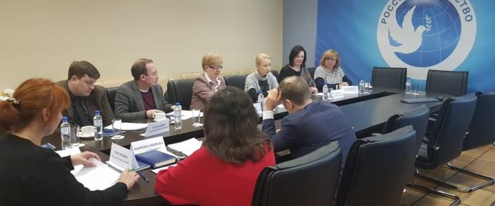 Заседание рабочей группы всероссийского конкурса «Магистры русского языка»