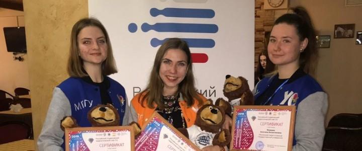 «Российский студенческий педагогический слет РСПС 3.0» и конкурс «Директор новой школы»