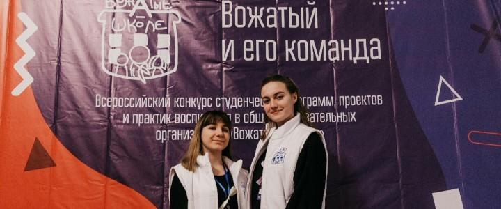 Кураторы школы вожатых — победители Всероссийского конкурса «Вожатые — школе»