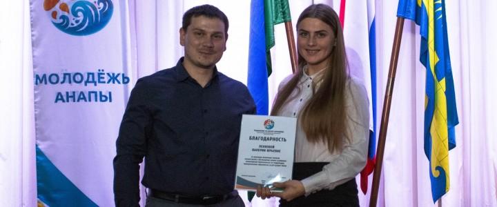 Волонтеров Анапского филиала МПГУ поблагодарили за активную работу!