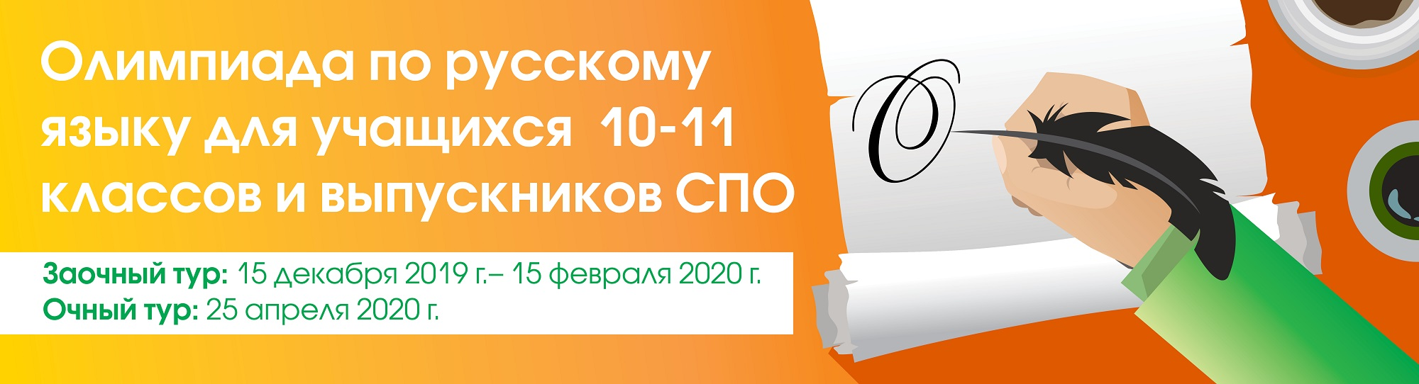 banner-Olimp-rus