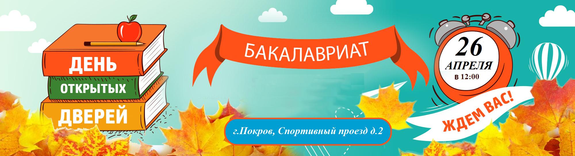 banner-day2