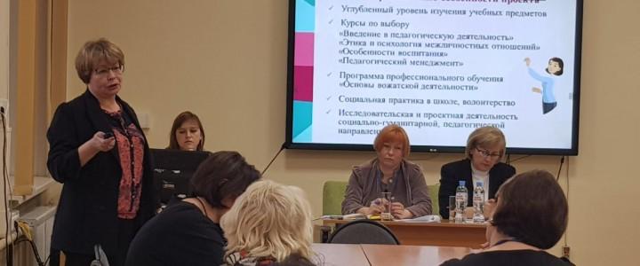 Совещание руководителей организаций, реализующих программы дополнительного профессионального педагогического образования в субъектах Российской Федерации