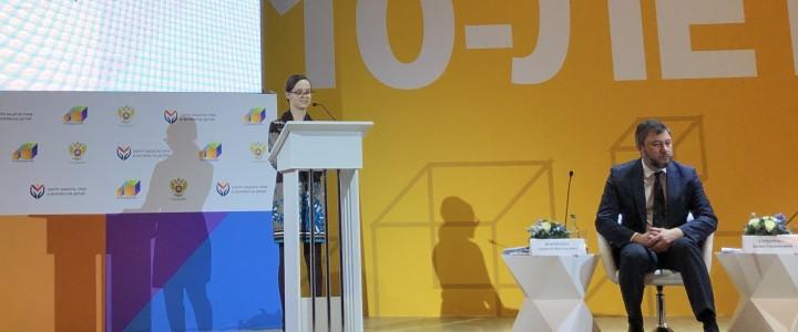 I Всероссийская конференция, посвященная итогам реализации Десятилетия детства в 2019 г.