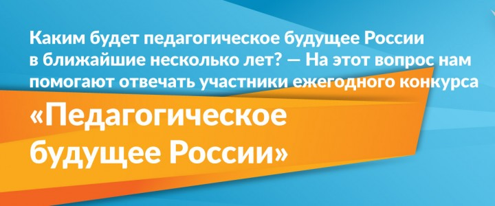 Стартовал ежегодный конкурс «Педагогическое будущее России»!