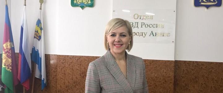 Директор Анапского филиала МПГУ вошла в состав общественного совета при отделе полиции г.-к. Анапа