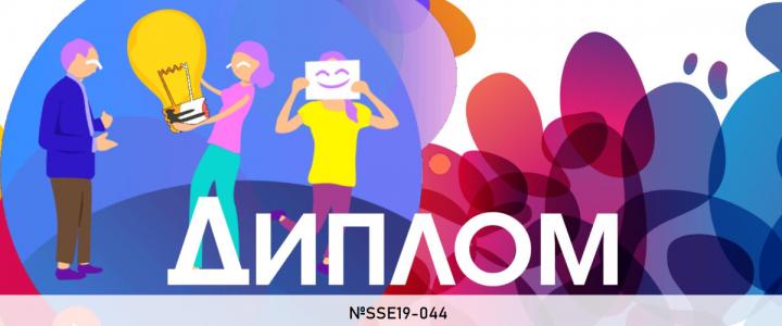 Олимпиада по управлению в профессиональной сфере «SUPERSTAR-2019»: студенты направления Менеджмент – в числе лучших!