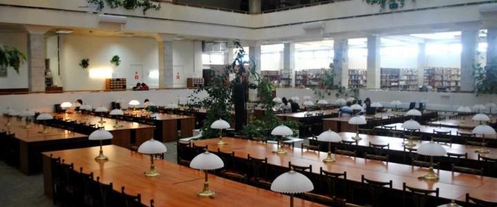 Изменение графика работы читальных залов Библиотеки МПГУ в каникулы